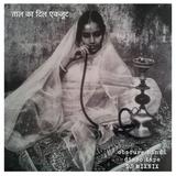 taal ka dil ekajut - obscure hindi disco tape