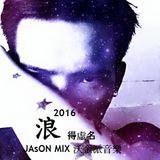 2016 浪得虛名 中英奧越鼓串燒兩小時 沃金派音樂 JASON MIX