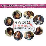 Radio Sheung Lok – 3rd November, 2017