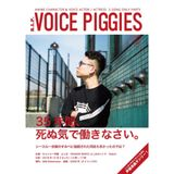 20181202 VOICE PIGGIES Vol.5 mixed by キョンシー学園