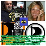 ΣΤΗ ΔΗΜΟΚΡΑΤΙΑ ΤΗΣ ΜΠΑΝΑΝΙΑΣ ΕΚΠΟΜΠΗ #74 BANANA REPUBLIC RADIO SHOW #74
