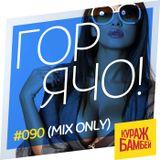 ГОРЯЧО! (TOO HOT!) Podcast #090 (Mix Only) #Hiphop #OldSchool #NewSchool #FutureBass #RNB