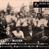 Ρεμπέτικα Blues-Μέρος Δεύτερον. Όλοι οι ρεμπέτες του ντουνιά (Ναούμ Κοκκάλας & Δημήτρης Ρουσόπουλος)