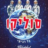 Soulico - Breakfest Club Promo Mix Part 2 (Ido Wido + Sabbo) // העולם המופלא של סוליקו חלק ב