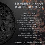 Технодинамика - Inside Out by Kinnison