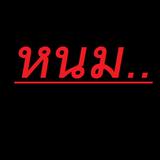 หนม.mp3(69.6MB)