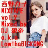 西野カナMIXTAPE vol.2/DJ 狼帝 a.k.a LowthaBIGK!NG