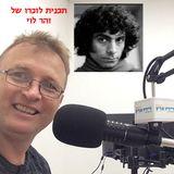 תיבת נעם - אוצרות ישראליים עם נעם רפפורט - תכנית 32 לזכר זהר לוי