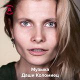 Музыка Даши Коломиец — 25/03/2019 — Sound Machine
