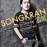 """DJ.TOOMTAM Pvm29 SongKran2018 """"ใส่มาเอาแบบว่าให้แม่งยับ!!!"""
