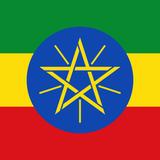 Olympic Hijack - Ethiopia