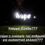 Υπάρχει Ελπίδα???