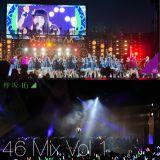 乃木坂&欅坂 46 Mix Vol.1
