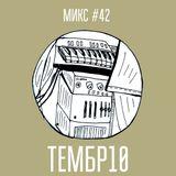 МИКС #42: ТЕМБР10