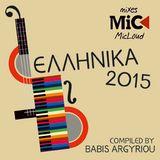 Ελληνικά 2015 - του Μπάμπη Αργυρίου
