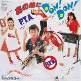 あの娘にDON! DON! 〜80年代ロックンロール歌謡集〜