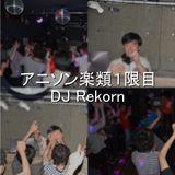 アニソン楽類1限目 DJ Rekorn #アニ楽