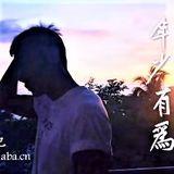 『李榮浩 - 年少有為メ賀一航 - 請先說你好メ任然 - 走不出的回憶』ReMix 2o18 Private NonStop ManYao By DJ'YE