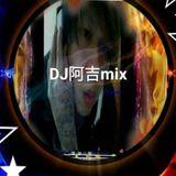 2019年5月19日台灣DJ阿吉mix電音舞曲下定决心忘记你第237集