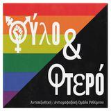 Φύλο και φτερό : ΛΟΑΤΚΙ κίνημα και ελληνική νομοθεσία (10/2/16)