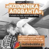 PY 3.23 - Athens punk - G. Kolovos