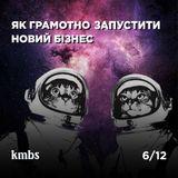 KMBS: Як грамотно стартувати новий бізнес (Сергій Ноздрачов)