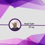 خطبة الجمعة عن ( يوم الأم ) لفضيلة الشيخ اسامة حداد في جامع عين المريسة في 16 آذار 2018