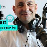 בועז כהן באקו 99 אף.אם - משמרת לילה - תוכנית מלאה #33 מתאריך 04.09.2017