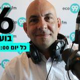 בועז כהן באקו 99 אף.אם - משמרת לילה - תוכנית מלאה #57 מתאריך 26.10.2017