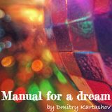 Manual for a Dream