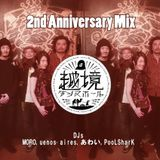 2nd Anniversary Mix by 越境ダンスホールDJs