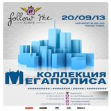 Slava Shelest - Megapolis Collection (Follow Me Cafe) [Flashback 2013]