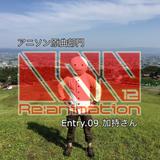 リアニ12DJ公募MIX【アニソン原曲部門】Entry.09 加持さん #reani_dj
