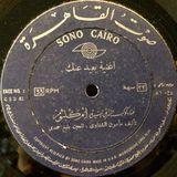 بعيد عنك - صوت القاهرة 1965