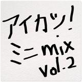 アイカツ! mini mix vol.2