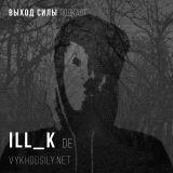 Vykhod Sily Podcast - ILL_K Guest Mix
