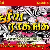 Sooriyan FM - Sooriya Raagangal - 7th March 2014 #Friday