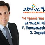 2013_05_31_mitarakis_notis_nektarios_athens_984_oikonomia