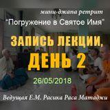 """""""Погружение в Святое Имя"""" - 2"""