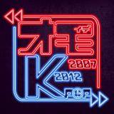 オモK (2007 - 2012 K-POP event)  2018年2月12日開催 second DJ Time (DJ れぐるす)