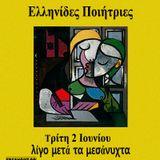 Ελληνίδες Ποιήτριες - 02/06/2015 - Εκπομπή 90