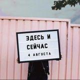 domarenko b2b Al Po - Здесь и Сейчас pt.1 @ZEN(04.08.18)