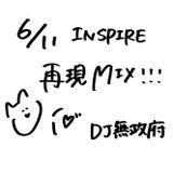 20180611INSPIRE再現MIX