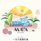 Sunset House Set by DJ Ken Lin
