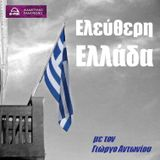 «Ελεύθερη Ελλάδα» στις 14 Μαΐου 2016