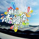 醉臥赤鱲角 Drunk@HKIA Radio Warwick 2013 - Episode 7