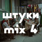 штуки mix 4