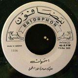 عليك صلاة الله - بيضافون 1938