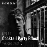 Vykhod Sily Podcast - Cocktail Party Effect Live PA