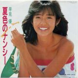 Lovery Smile in Summer SiDE A -Japanese '80s Girls Idol Pop Selection-